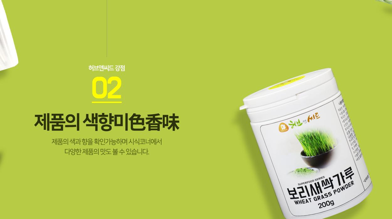 허브앤씨드 강점02                 제품의 색향미色香味                     제품의 색과 향을 확인가능하며 시식코너에서 다양한 제품의 맛도 볼 수 있습니다.