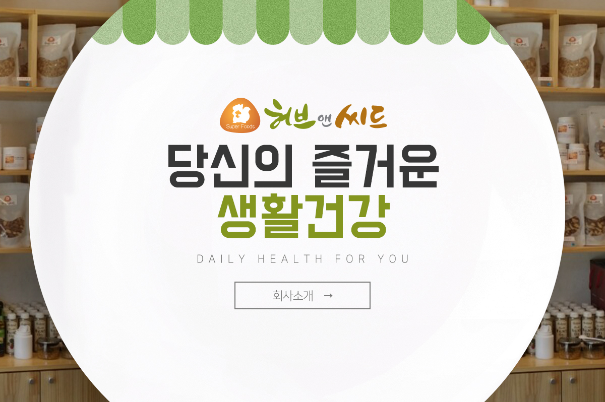DAILY HEALTH FOR YOU                                     당신의 즐거운 생활건강                                     회사소개 →